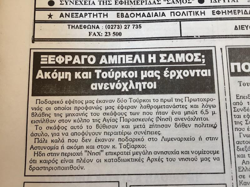 samostimes metanasteutiko ereuna archive newpapers1