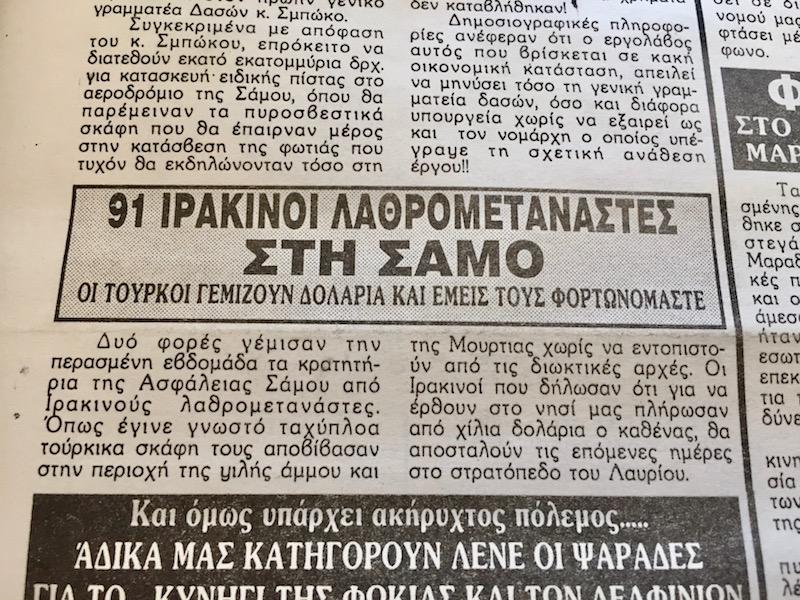 samostimes metanasteutiko ereuna archive newpapers8